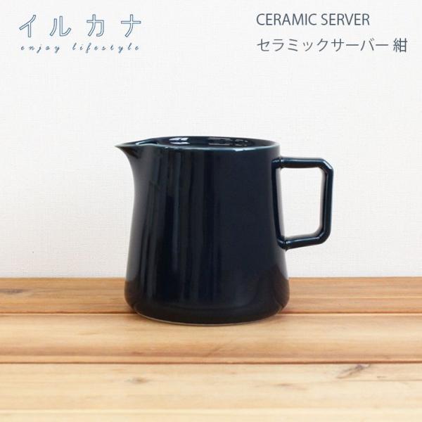 ILCANA セラミックサーバー 紺 コーヒー coffee サーバー 磁器 波佐見焼 MADE IN JAPAN 日本製|hotcrafts