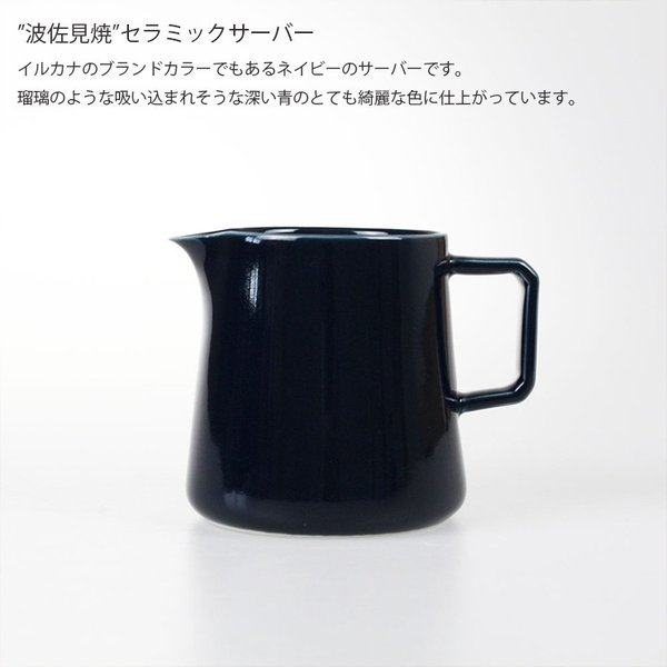 ILCANA セラミックサーバー 紺 コーヒー coffee サーバー 磁器 波佐見焼 MADE IN JAPAN 日本製|hotcrafts|02