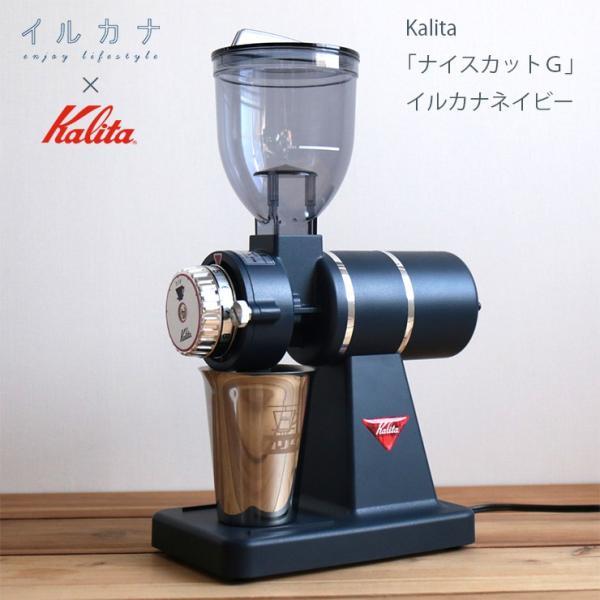 送料無料 ナイスカットG イルカナネイビー コーヒーミル  カリタ  Kalita  イルカナ  日本製  電動ミル  MADE IN JAPAN hotcrafts