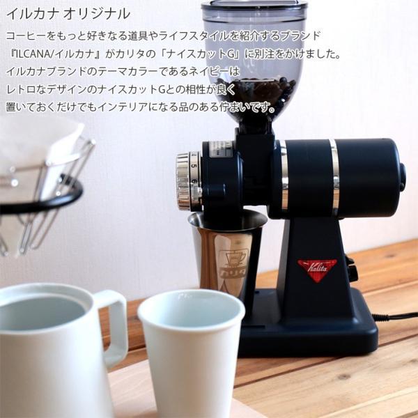 送料無料 ナイスカットG イルカナネイビー コーヒーミル  カリタ  Kalita  イルカナ  日本製  電動ミル  MADE IN JAPAN hotcrafts 02