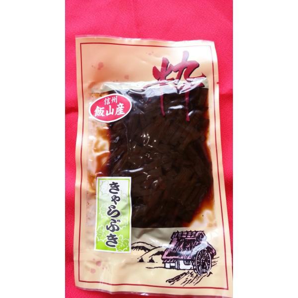 漬物 きゃらぶき 1袋 hoteiya-net