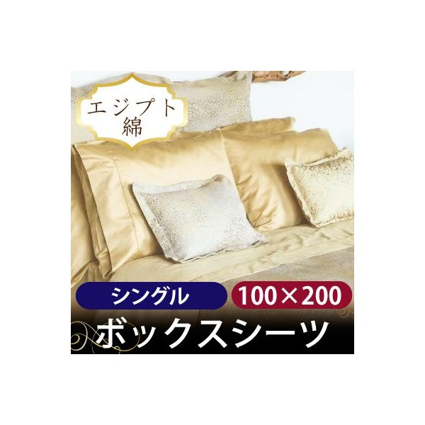 バーディ ボックスシーツ シングル 100×200cm|hotel-like-interior