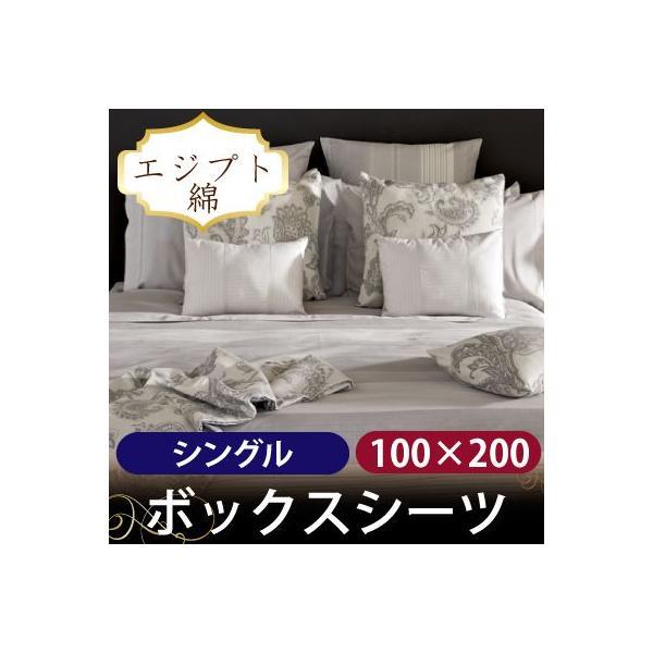 ボックスシーツ シングルサイズ 100cm×200cm 送料無料 グレイフォレスト|hotel-like-interior