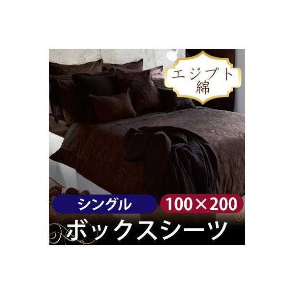 オフィディアン ボックスシーツ  シングル  100cm×200cm|hotel-like-interior
