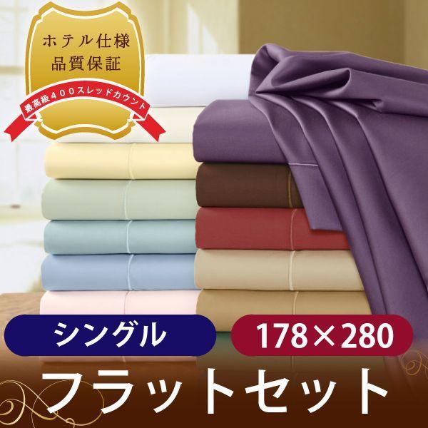 フラットシーツ1枚 封筒型スタンダード枕カバー2枚 シングル 180x280cm  400TC コットンサテン