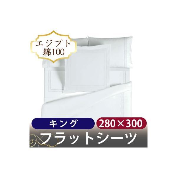 サテンベーシック フラットシーツ キングサイズ 280×300cm