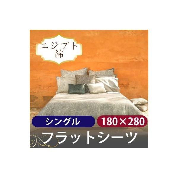 スカイレースフラットシーツシングル180×280cmエジプト綿100%