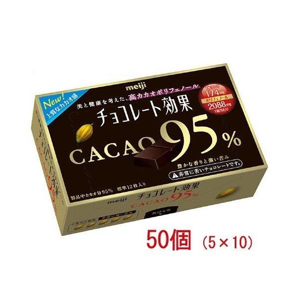 明治チョコレート効果カカオ95%BOX60g×50箱(5×10)