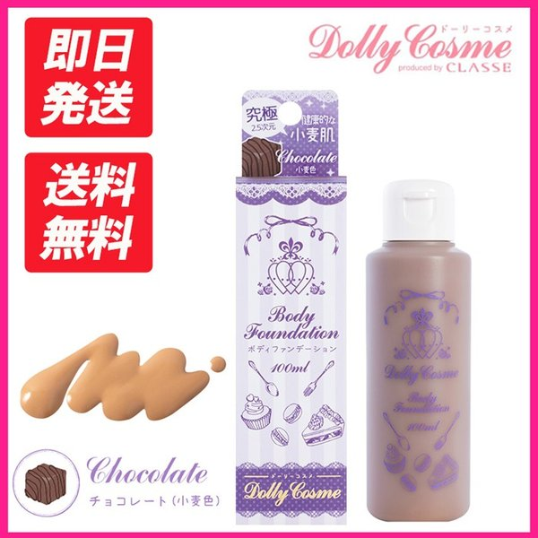 Dolly Cosme(ドーリーコスメ) ボディファンデーション チョコレート 健康的な小麦色 100ml 化粧品 コスメ 撮影 コスプレ モデル アニメ キャラ|hotmart