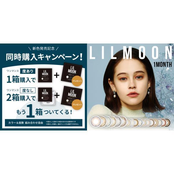 LILMOON(リルムーン) 度あり マンスリー 1ヵ月 1箱1枚×2セット 全10色 DIA14.5mm カンテリ カラコン|hotmart|02