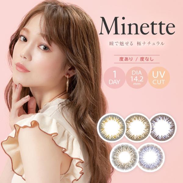 Minette(ミネット) 度あり 度なし ワンデー 1日 1箱10枚入 全5色 DIA14.2mm ダレノガレ明美 カラコン ブラウン ブラック ナチュラル キレイ|hotmart
