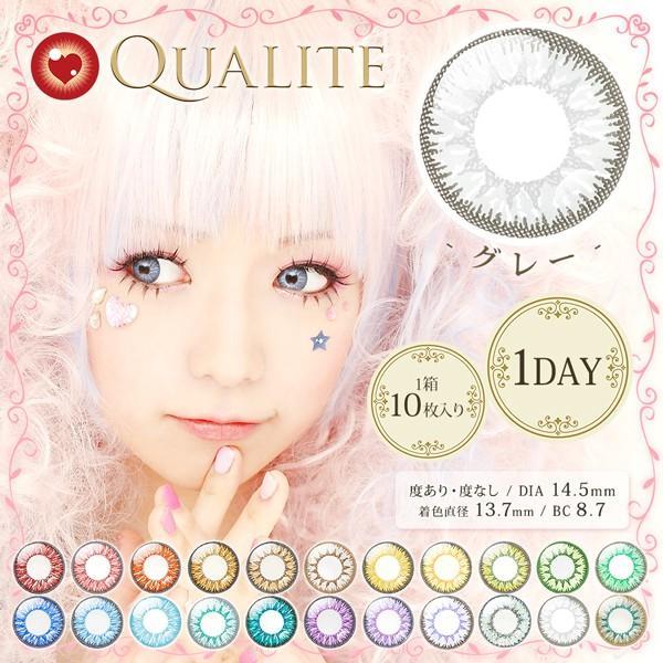 Qualite1Day クオリテワンデー DIA14.5mm グレー 度あり 度なし 1日 1箱10枚入り カラコン 灰色 ホワイト シルバー 白 銀 高発色|hotmart