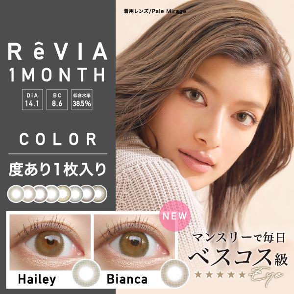 ReVIA (レヴィア) 度あり ■color■ マンスリー 1箱1枚入×2個 両目分 全7色 ローラ DIA14.1mm カラコン|hotmart