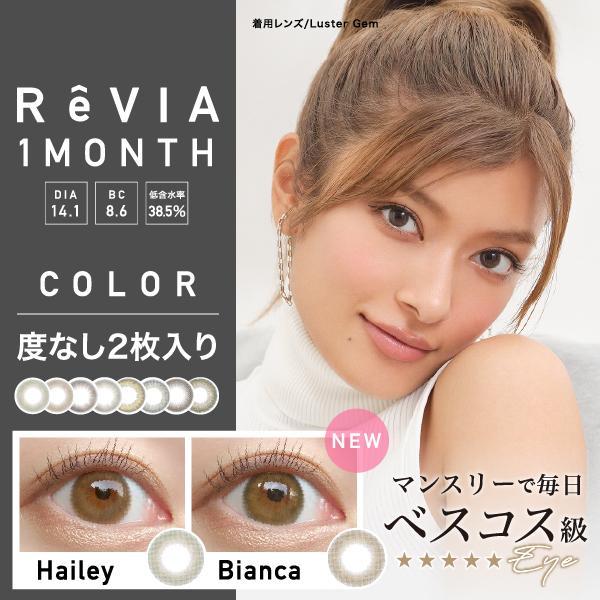 ReVIA (レヴィア) 度なし ■color■ マンスリー 1箱2枚入 全7色 ローラ DIA14.1mm カラコン|hotmart