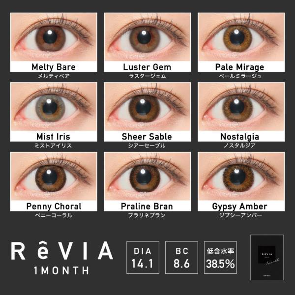 ReVIA (レヴィア) 度あり ■color■ マンスリー 1箱1枚入×2個 両目分 全7色 ローラ DIA14.1mm カラコン|hotmart|02