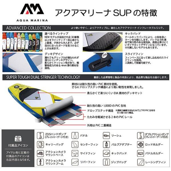 AQUA MARINA インフレータブルSUP ATLAS 12'0 パドル・リーシュセット BT-19ATP 正規品 1world|hotobama|08
