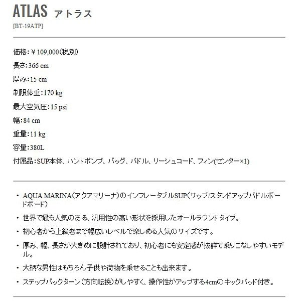 AQUA MARINA インフレータブルSUP ATLAS 12'0 パドル・リーシュセット BT-19ATP 正規品 1world|hotobama|09