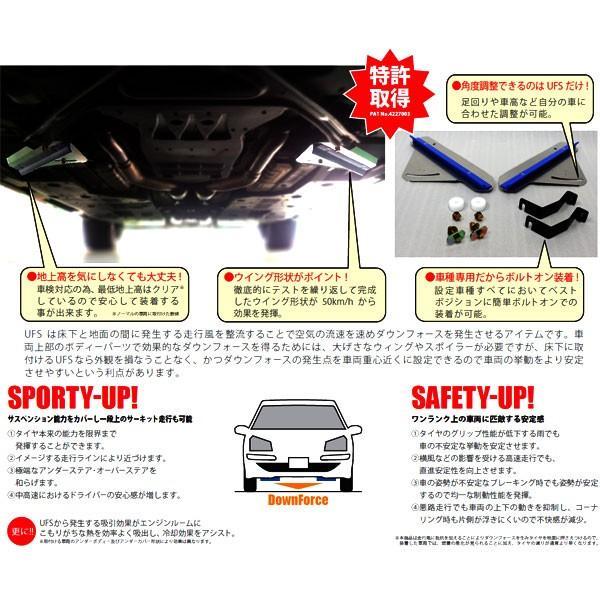 アケア:A1(8X####) UFS アンダーフロアスポイラー ダウンフォースで走行安定 フロント用 UFSAU-00001|hotroad|04