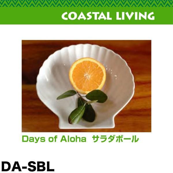 Days Of Aloha サラダボール 皿 プレート W18.5×17.5×深さ4cm 陶器 スキャロップ ホタテ貝 ハワイアン雑貨 ハワイお土産 USA/DA-SBL