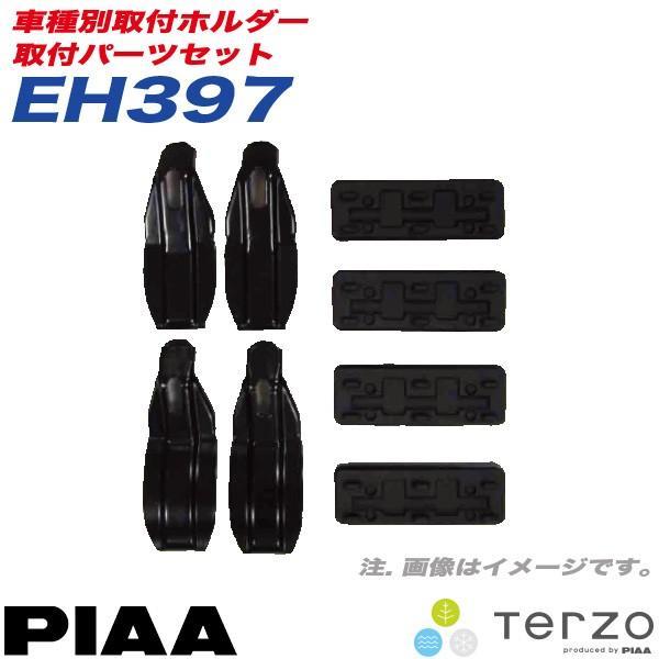 PIAA/Terzo:ベースキャリア 車種別取付ホルダーセット H22.12〜 リーフ (ZE0) 等/EH397|hotroad