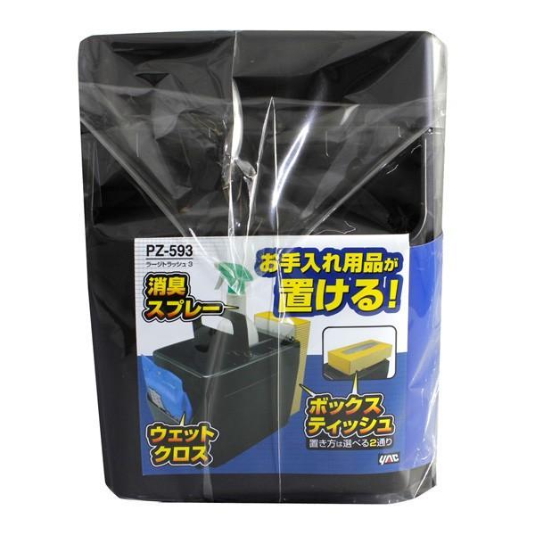ゴミ箱 車 ラージトラッシュ3 ブラック 小物入れ付き ボックスティッシュ置き ウォークスルーに最適/ヤック PZ-593|hotroad|02