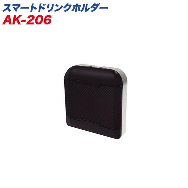 ドリンクホルダー スマートドリンクホルダー 折りたたみ可能 カーボン調パネル カシムラ/Kashimura AK-206 hotroad