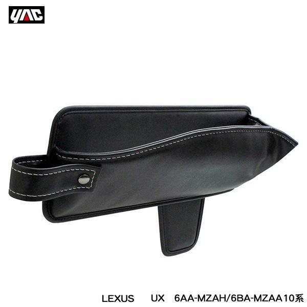 レクサス UX専用 シートサイドポケット 運転席用 6AA-MZAH/6BA-MZAA10系 LEXUS専用設計 スマホ等の小物収納 ヤック/YAC SY-L11|hotroad