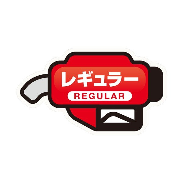 フューエルシール レギュラー 給油口ステッカー 燃料入れ間違い防止 油分に強いシール材質 約縦3.5cm/横6cm レッド ヤック TS-266