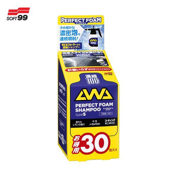パーフェクトフォームシャンプーtypeS 30pcs 泡洗車 蓄圧式泡噴射器専用 パウチ C-224 ソフト99 04943