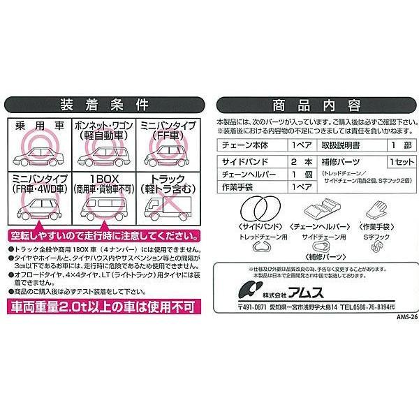 タイヤチェーン KF-90 175/80R16【夏】 205/70R14 195/70R15 215/65R14 205/65R15 205/60R15 215/60R15 205/55R16 金属 ラダー型 hotroadtirechains 04