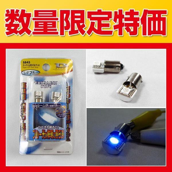 ミラリード G14 高輝度0.5WブルーLEDバルブ ルームランプに S845/|hotroadtirechains