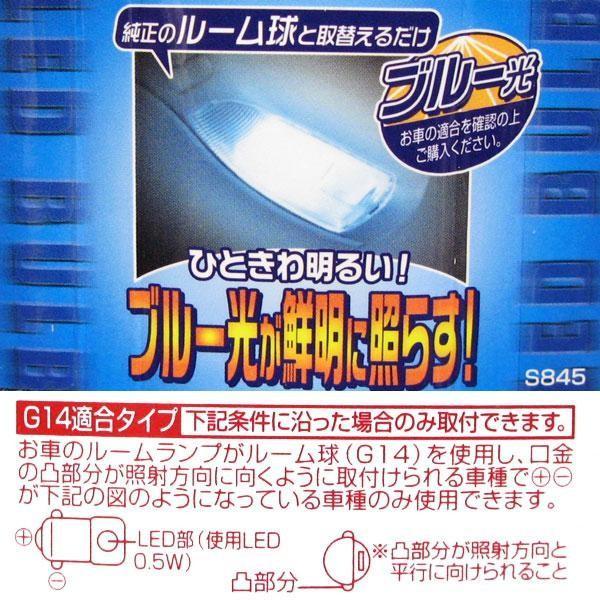 ミラリード G14 高輝度0.5WブルーLEDバルブ ルームランプに S845/|hotroadtirechains|03