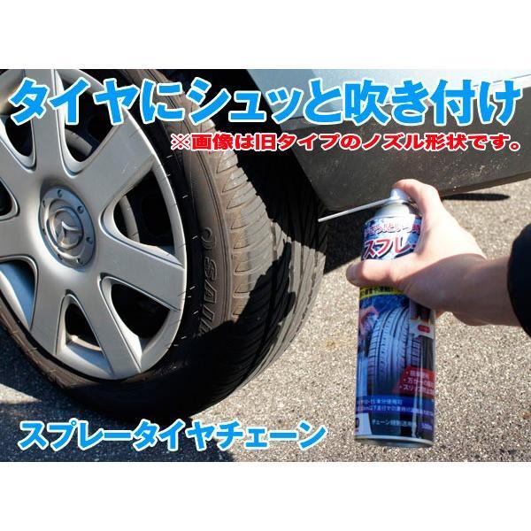 スプレー式タイヤチェーン田村将軍堂:スプレーチェーン 雪道でのスタック・タイヤの空転対策に スリップ防止 緊急用/|hotroadtirechains|02