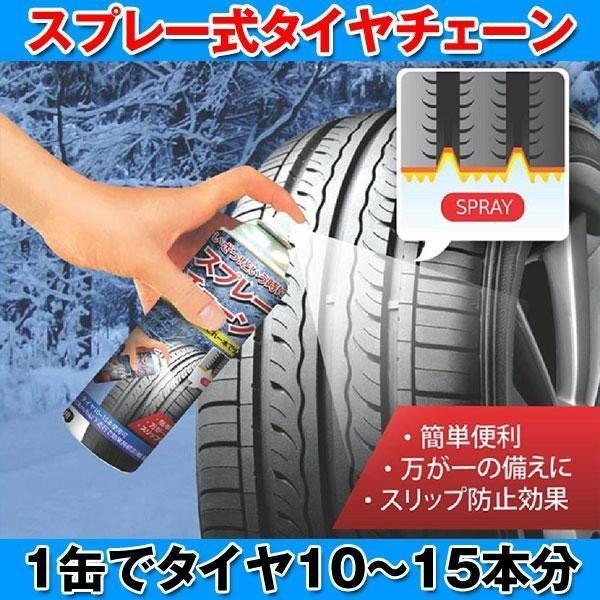 スプレー式タイヤチェーン田村将軍堂:スプレーチェーン 雪道でのスタック・タイヤの空転対策に スリップ防止 緊急用/|hotroadtirechains|03