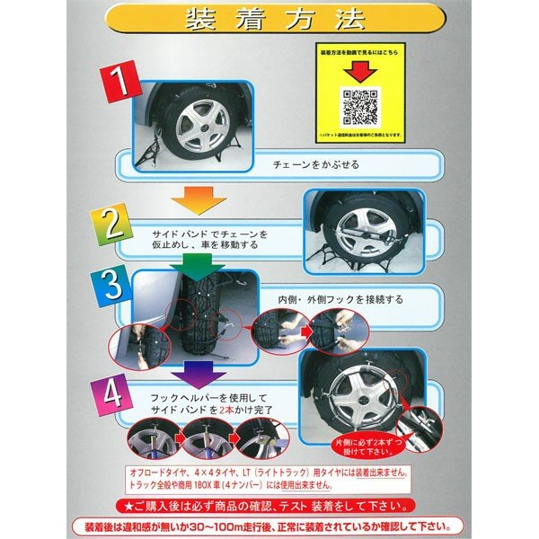 非金属 ゴム製 タイヤチェーン タフネスクロス TX-21 145/80R12 135/80R13 155/65R13 165/60R13|hotroadtirechains|02