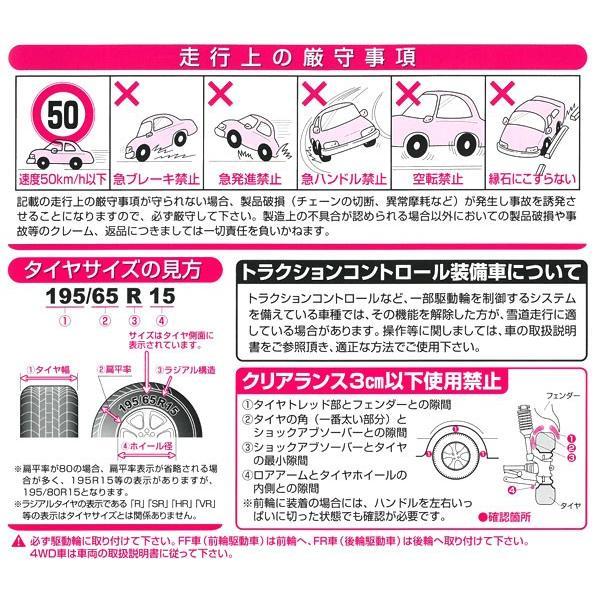 非金属 ゴム製 タイヤチェーン タフネスクロス TX-21 145/80R12 135/80R13 155/65R13 165/60R13|hotroadtirechains|04