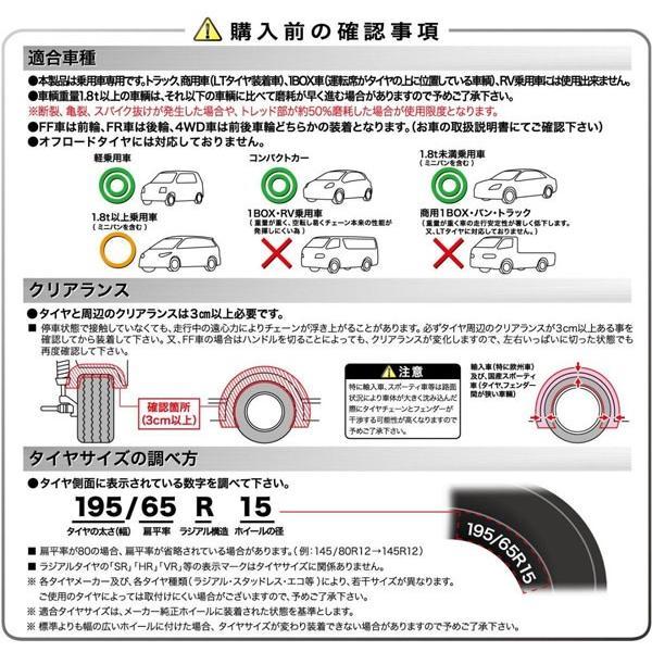スノーアーマー 非金属 ウレタン ゴム製 タイヤチェーン CSA14 165/65R14 175/55R15 185/55R15 hotroadtirechains 02
