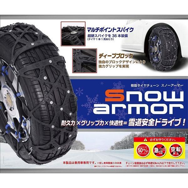 スノーアーマー 非金属 ウレタン ゴム製 タイヤチェーン CSA16 175/60R15 185/55R15|hotroadtirechains