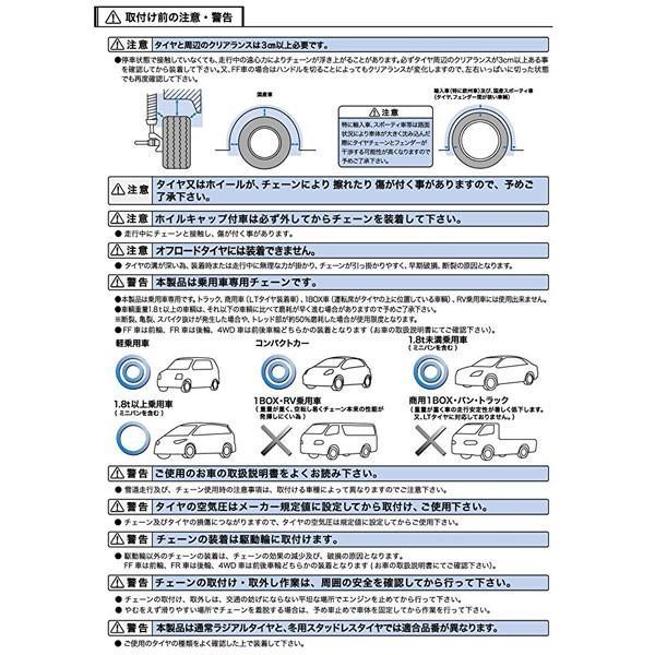 スノーアーマー 非金属 ウレタン ゴム製 タイヤチェーン CSA16 175/60R15 185/55R15|hotroadtirechains|03
