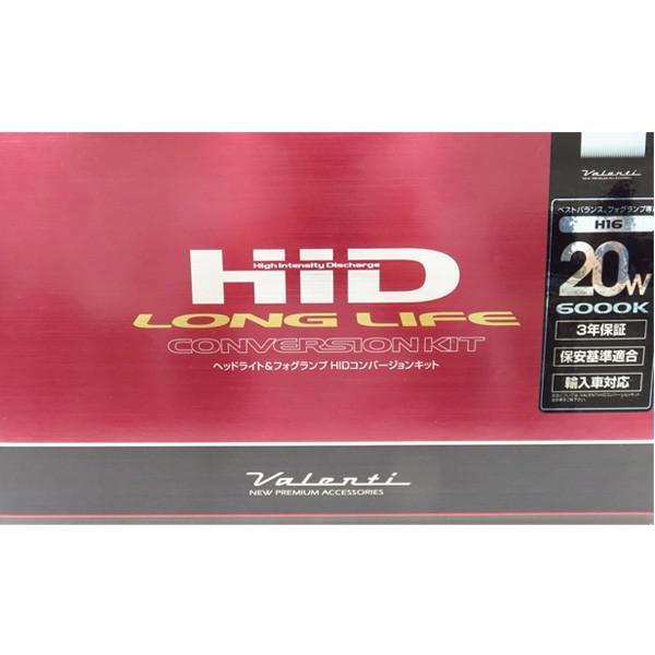 【特価品】ヘッドライト&フォグランプ HIDコンバージョンキット H16 6000K 20W Valenti ヴァレンティ HDL149-H16-60F