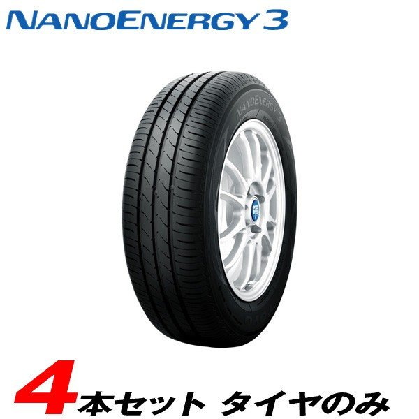 ラジアルタイヤ 165/70R14 81S 4本セット 15〜16年製 トーヨータイヤ/TOYO ナノエナジー3 hotroadtirechains