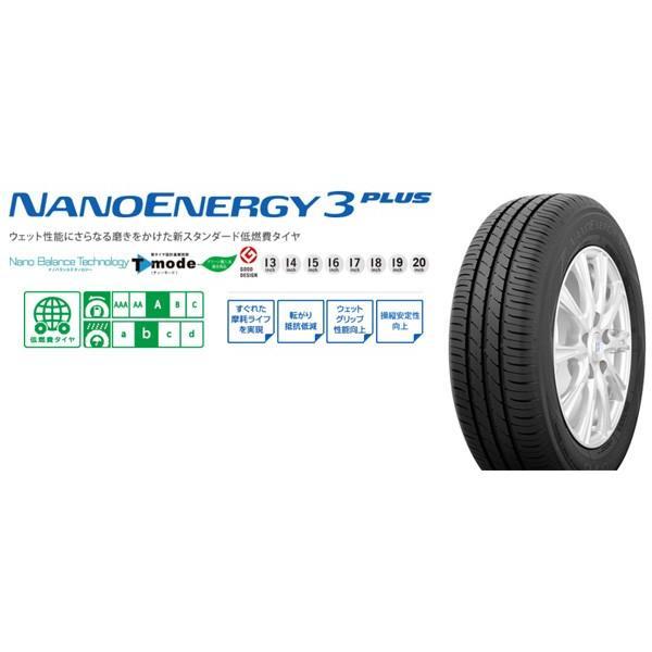ラジアルタイヤ 165/70R14 81S 4本セット 15〜16年製 トーヨータイヤ/TOYO ナノエナジー3プラス|hotroadtirechains|02