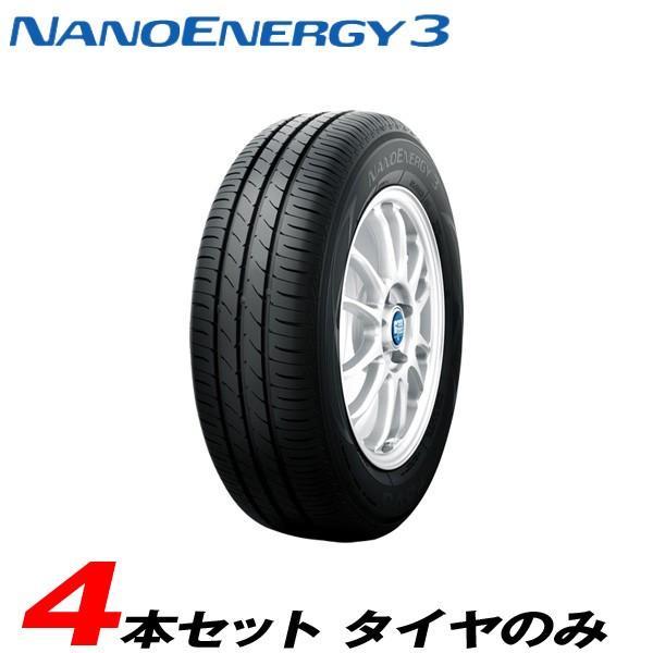 ラジアルタイヤ 185/70R14 88S 4本セット 15〜16年製 トーヨータイヤ/TOYO ナノエナジー3|hotroadtirechains