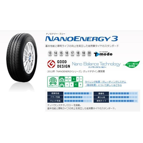 ラジアルタイヤ 185/70R14 88S 4本セット 15〜16年製 トーヨータイヤ/TOYO ナノエナジー3|hotroadtirechains|02