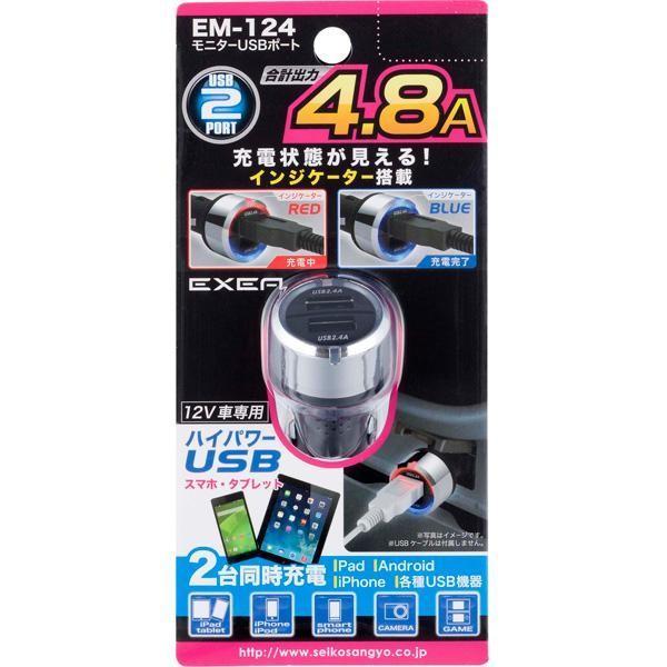 星光産業:USB電源 充電状態が見えるインジケーター搭載!合計出力4.8A タブレットもOK!/EM-124|hotroadtirechains|03