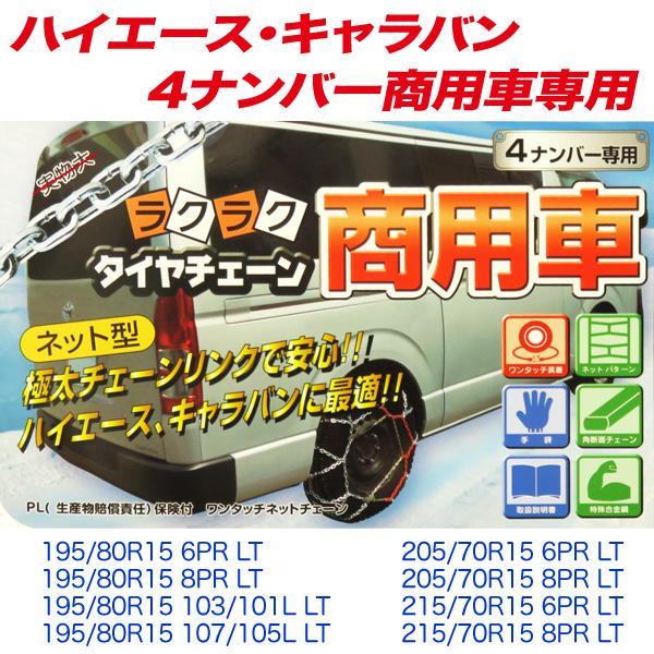 商用車 ハイエース/キャラバン用 極太ネット型金属チェーン 195/80R15 205/70R15 215/70R15 VJ-40