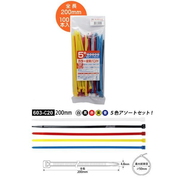 メール便可|トヨミツ:結束バンド 5色カラー 白 黒 赤 黄 青 200mm 100本入 配線 ケーブル/603-C20|hotroadtirechains|02