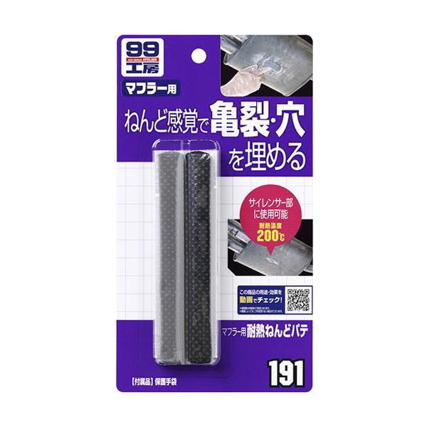 99工房 マフラー用耐熱ねんどパテ マフラー用 サイレンサー部に 耐熱温度200℃ 17g ソフト99 09191
