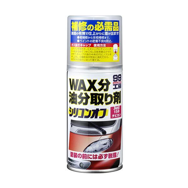 99工房 シリコンオフ チビ缶 WAX分 油分取り剤 脱脂・洗浄 150ml ソフト99 09209