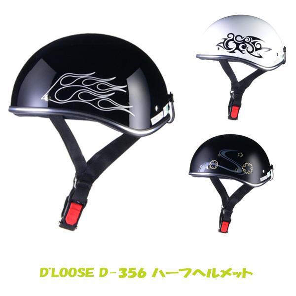 バイク ヘルメット D LOOSE 半ヘル リード工業 LEAD D-356|hotroadtirechains